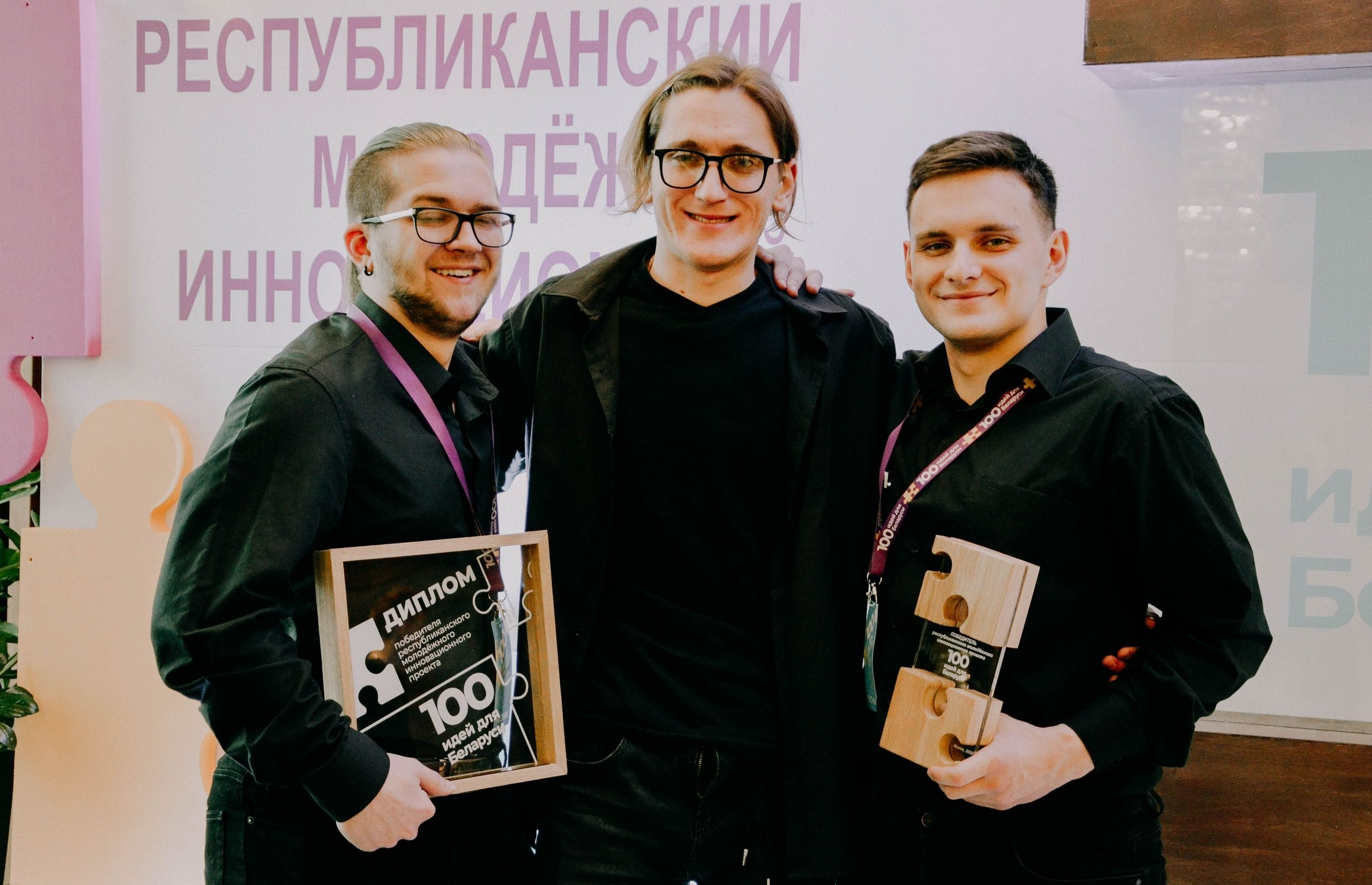 "победители конкурса ""100 идей Беларуси"""