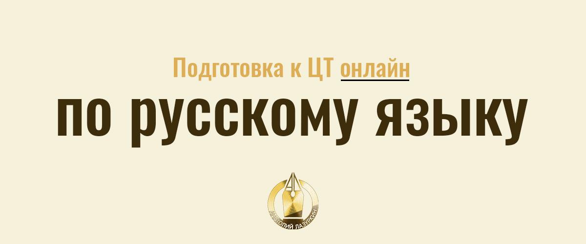 подготовка цт онлайн по русскому